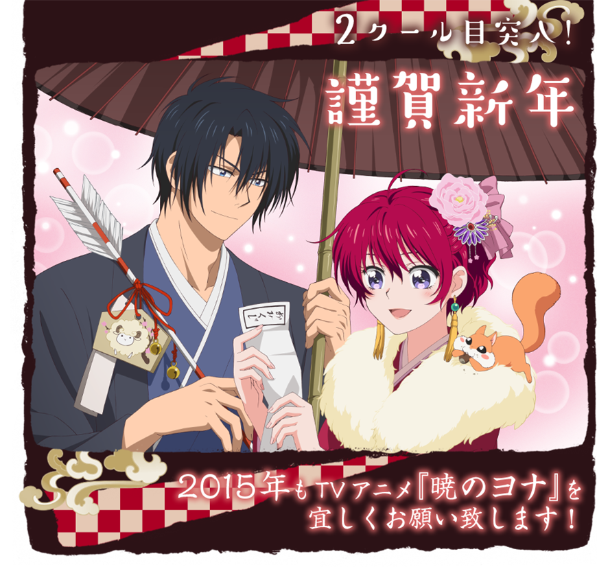 2015 new year greetings anime style haruhichancom akatsuki no yona
