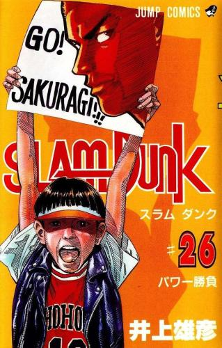 ss-001-356x500 The Top 20 Most Powerful Shounen Jump Manga: Fans weigh in on Naruto, One Piece, Gintama and more