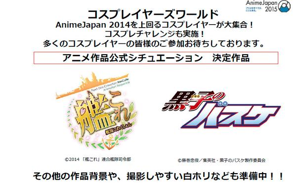anijap Psycho-Pass, Fate, Gundam, KanColle, and more band together in new Anime Japan visual