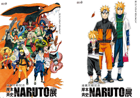 ne-7 Naruto art exhibition coming to Tokyo and Osaka with free, new manga for all attendees