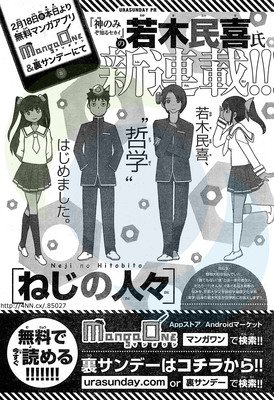 nejinohitobito01 The World God Only Knows creator to launch a completely new manga series