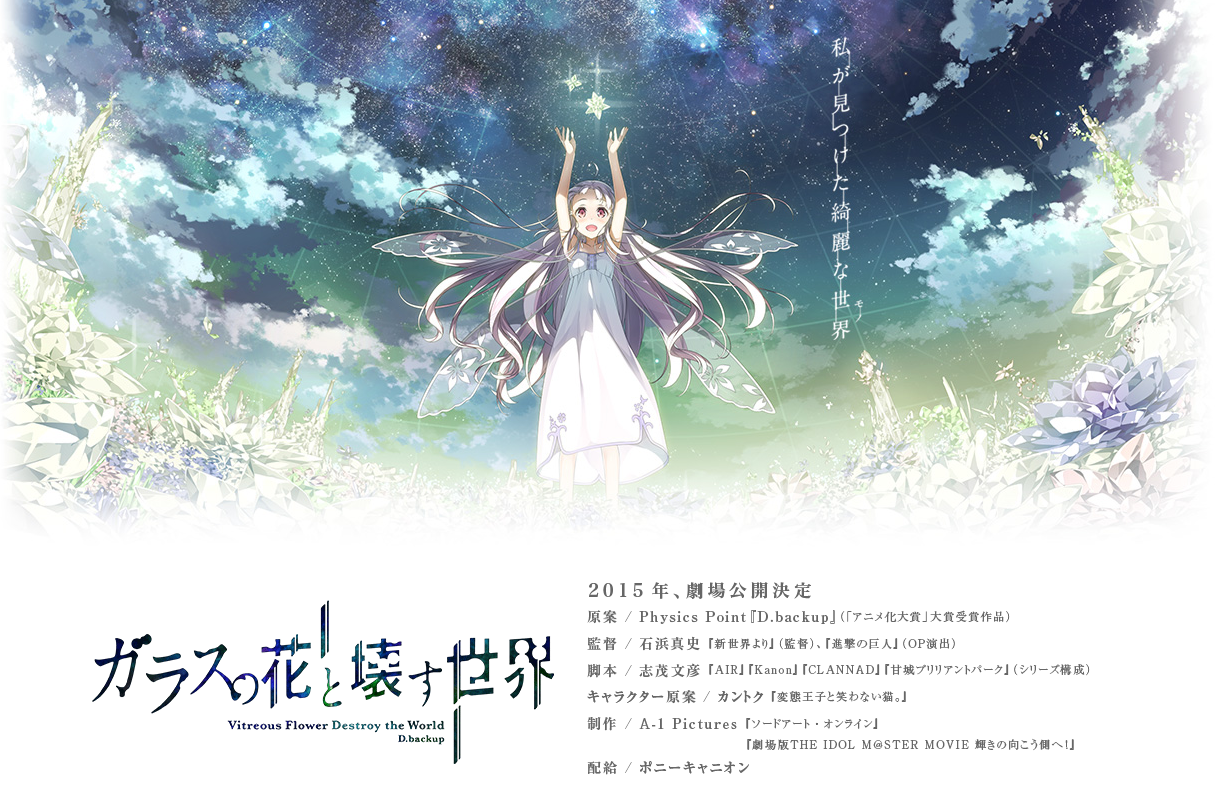 xgjksd Very first PV for Vitreous Flower Destroy the World anime streamed