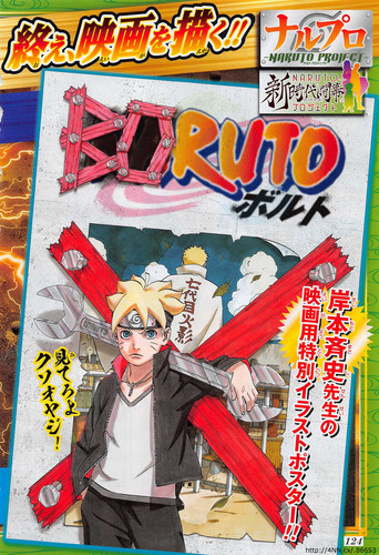 Boruto: Naruto the movie gets new illustrated poster, Boruto and Sarada designs