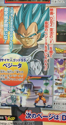 """Dragon Ball Z: Extreme Butouden"" Adds Super Saiyan God SS Vegeta"