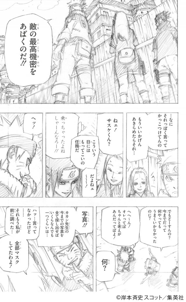 """We might get to see Kakashi's real face?! """"NARUTO"""" exhibition guestbook might finally reveal his face"""