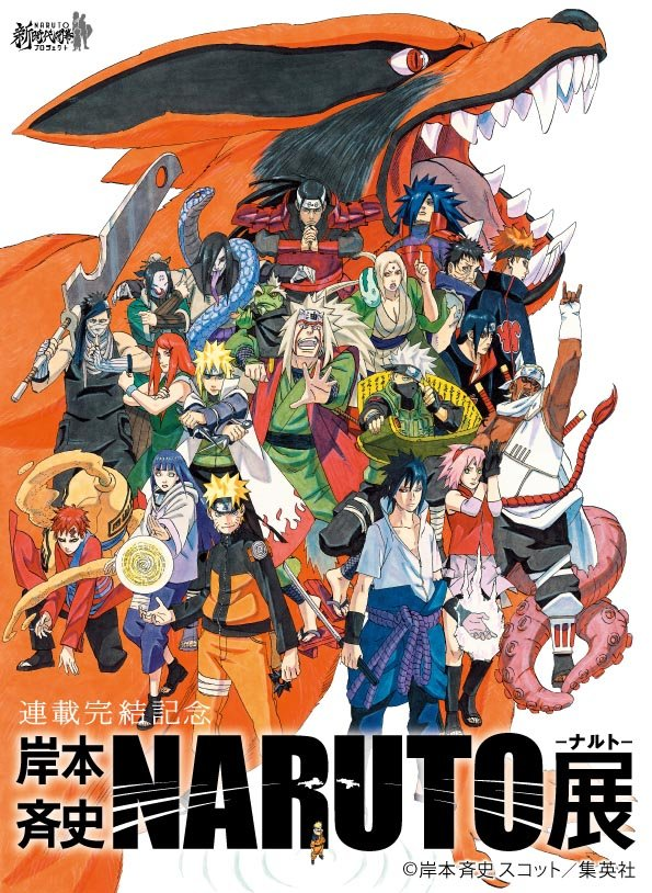 """we-might-get-to-see-kakashi's-real-face-""""naruto""""-exhibition-guestbook-might-finally-reveal-his-face We might get to see Kakashi's real face?! """"NARUTO"""" exhibition guestbook might finally reveal his face"""
