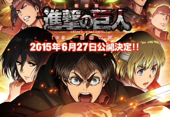 New Attack on Titan movie will hit audiences with lights, wind, and water, also has moving seats