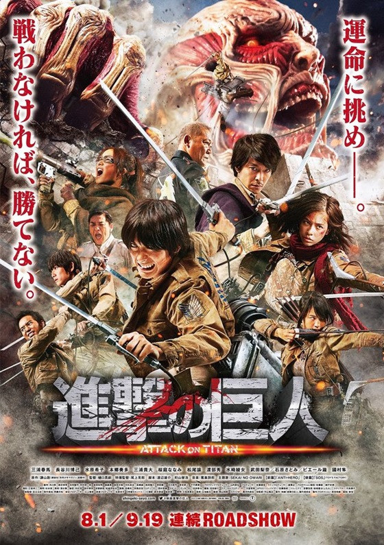 [VIDEO] Live-action Attack on Titan movie trailer shows how the 3D Maneuver Gear works