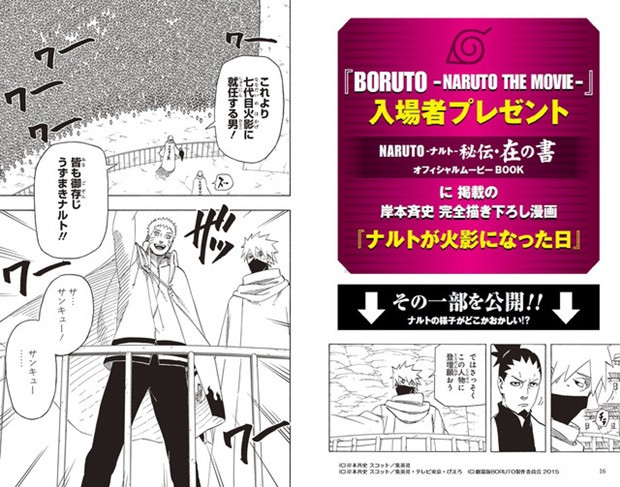 """video-two-new-cms-for-boruto-naruto-the-movie-added VIDEO: Two New CMs for """"Boruto -Naruto The Movie-"""" Added"""