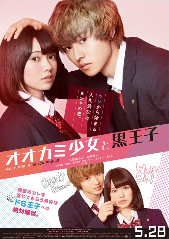 """Poster Visual for """"Wolf Girl & Black Prince"""" Live-Action Film Posted"""