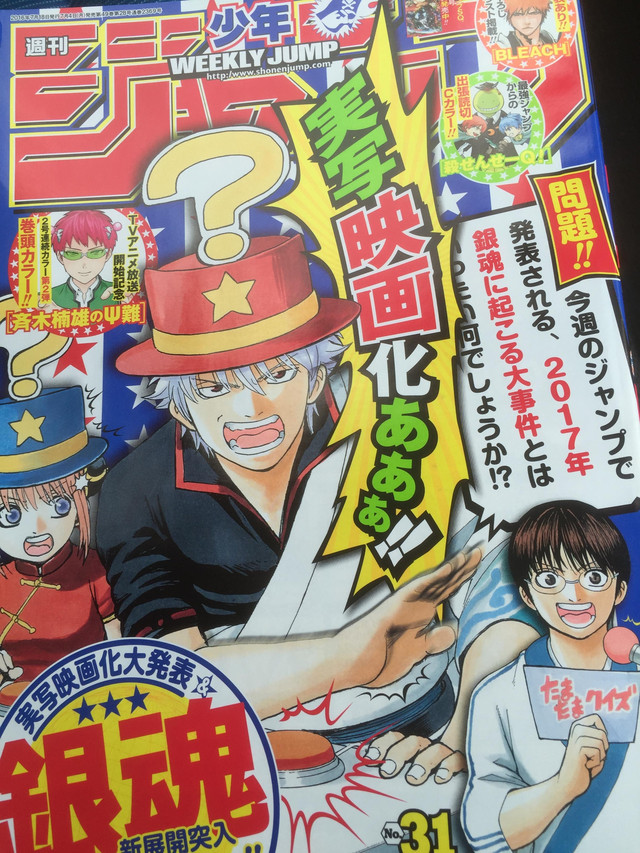"Live-Action ""Gintama"" Adaptation Set To Be Confirmed"