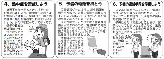 pokemon-go-safety-campaign-launched-by-the-japanese-government Pokémon Go safety campaign launched by the Japanese government