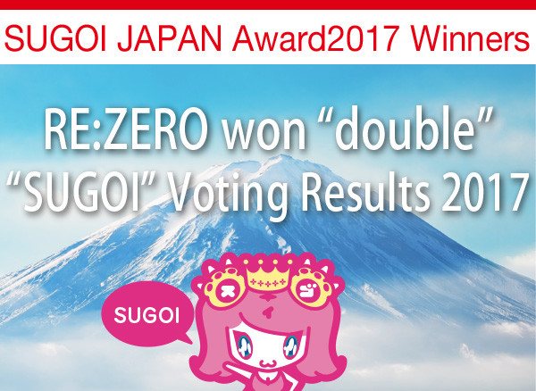 """""""Re:ZERO"""" Conquers Two Categories in the SUGOI JAPAN Award 2017 Competition news  Re:ZERO Anime"""