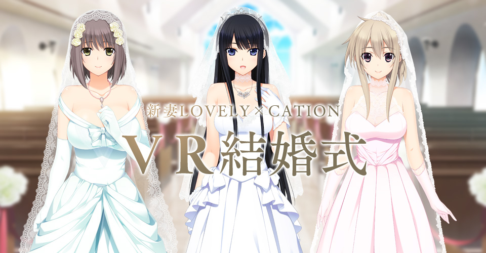 auto-draft Win a Chance to Get Married in an Actual Wedding Hall to a VR Waifu