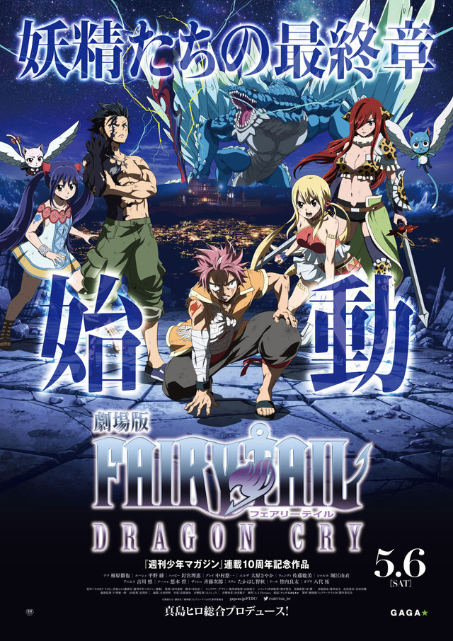 Fairy Tail Dragon Cry movie coming to Singapore, Philippines, Malaysia, and Indonesia news  Fairy Tail Anime