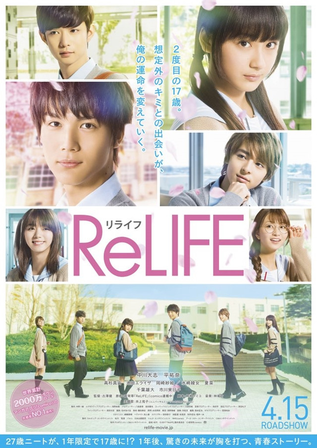 """kensho-ono-confirmed-to-have-appeared-in-relife-live-action-film Kensho Ono Confirmed to Have Appeared in """"ReLIFE"""" Live-Action Film"""