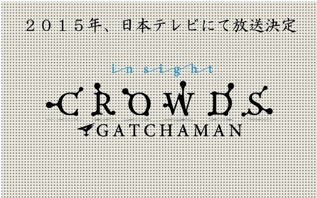 51862 Gatchaman Crowds season 2 to premiere this 2015