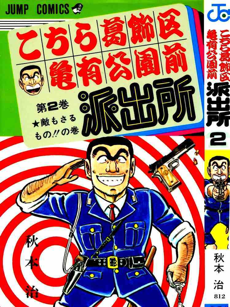 Nana-cover-haruhichan.com-The-25-Most-Anticipated-Manga-Ending Hunter X Hunter 5th? One Piece 3rd? The 25 Most Anticipated Manga Endings