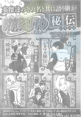 a013 Whatever happened to the other Naruto characters after the manga ended? New epilogue novels reveal their fates