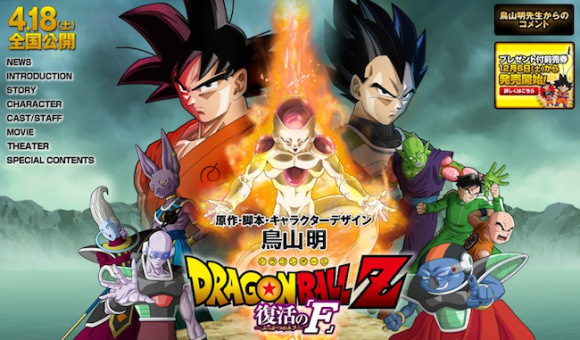 dbz-0 Updates on new Dragon Ball Z movie has fans excited but also asking plenty of questions!