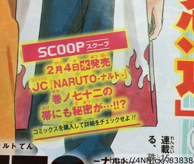 img_2489 Naruto's final compiled volume to have a secret in its wrap-around jacket