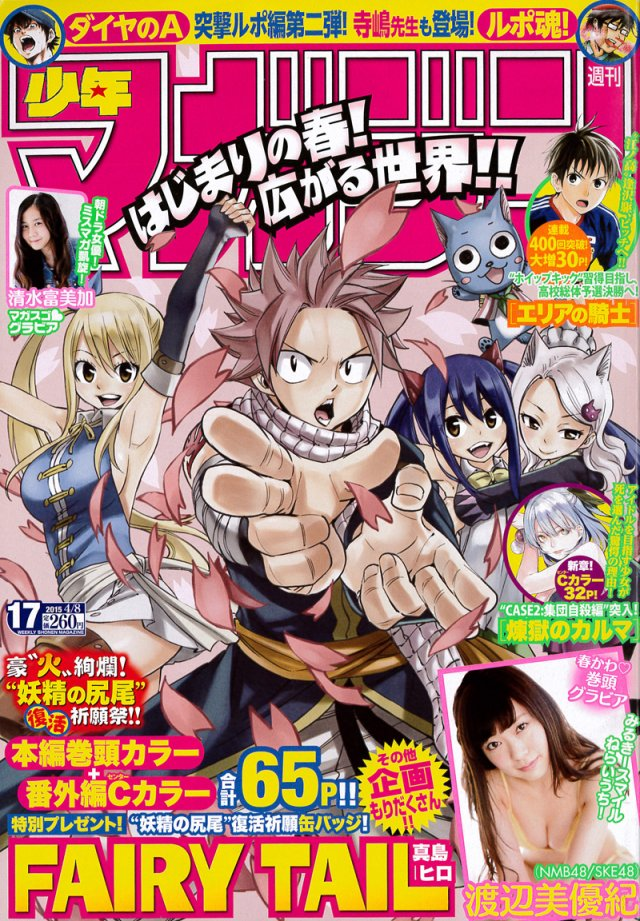 Fairy Tail's manga and anime to run the same story in the very same week