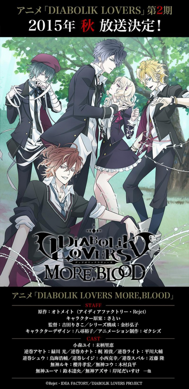 2nd Diabolik Lovers Season's Cast, Staff, Title, Fall Premiere Unveiled