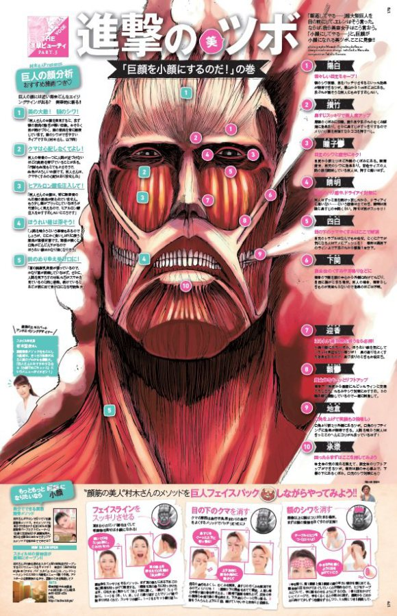 it-looks-so-real-attack-on-titan-face-packs-included-in-beauty-magazine-voce It looks so real! Attack on Titan face packs included in beauty magazine VOCE