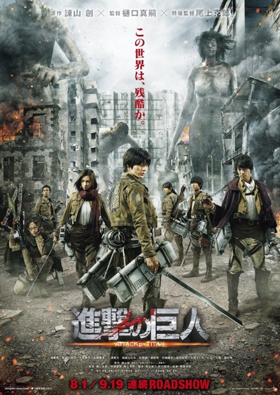 "new-poster-visual-for-attack-on-titan-live-action-films-revealed New Poster Visual for ""Attack on Titan"" Live-Action Films Revealed"