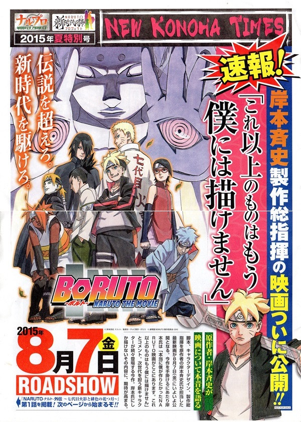 """""""Boruto"""" Becomes Top-Grossing Film in """"Naruto"""" Franchise"""