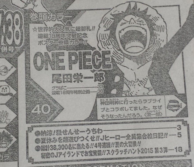 "one-piece-author-teases-love-live-collaboration ""One Piece"" Author Teases ""Love Live!"" Collaboration"