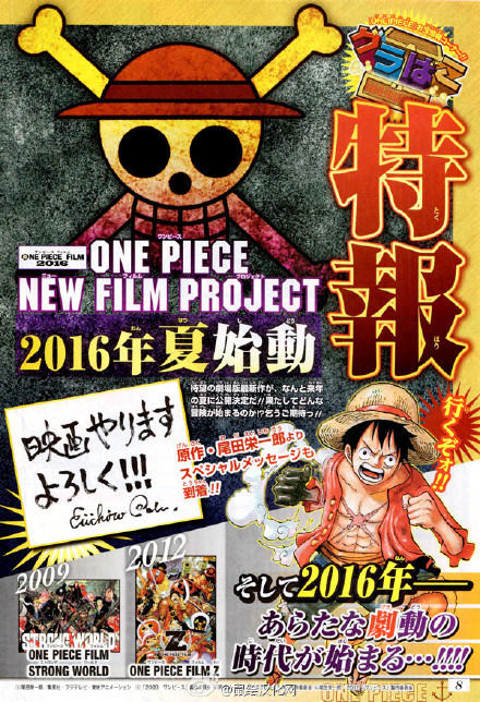 """""""One Piece"""" Creator Onboard for Next Anime Movie"""