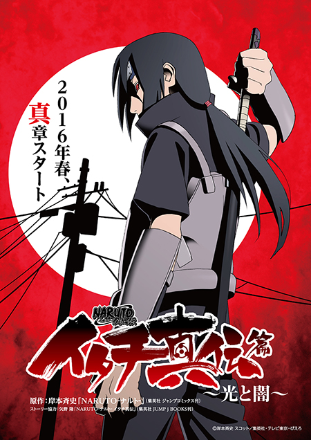 Naruto Spinoff Itachi Shinden-hen Hits Japanese TV In March 2016