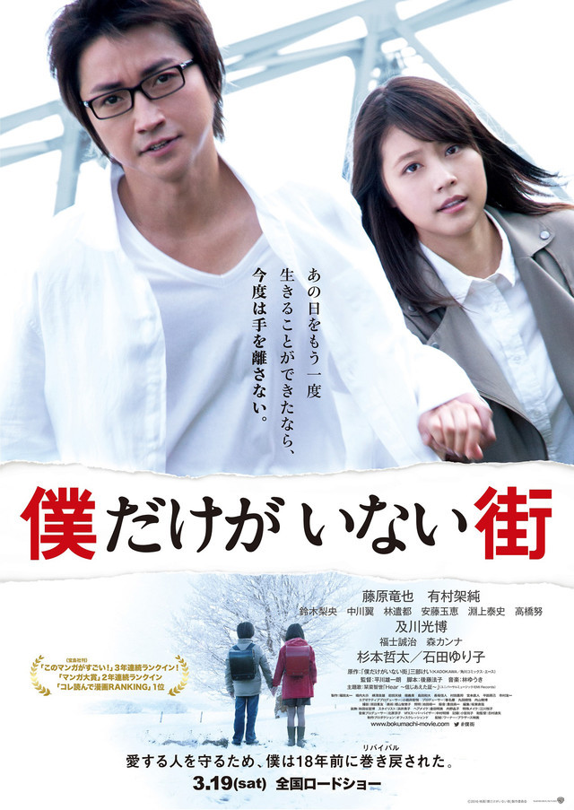 A Clip from the Live-action ERASED/ Boku Dake Ga Inai Machi movie surfaces