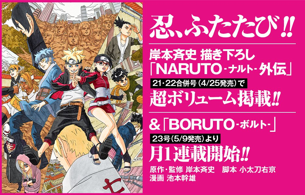 """""""Boruto"""" Monthly Manga Series Confirms May 9 Launch"""