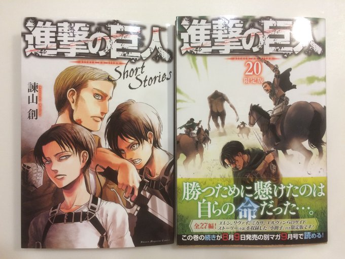 """""""Attack On Titan"""" Prepares For Climax In Volume 20 Manga Preview"""