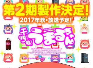 Himouto! Umaru-chan Season 2 Announced for Fall/Autumn 2017