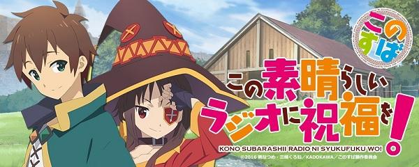 new-anime-project-of-kono-subarashii-sekai-ni-shukufuku-wo-announced New Anime Project of 'Kono Subarashii Sekai ni Shukufuku wo!' Announced