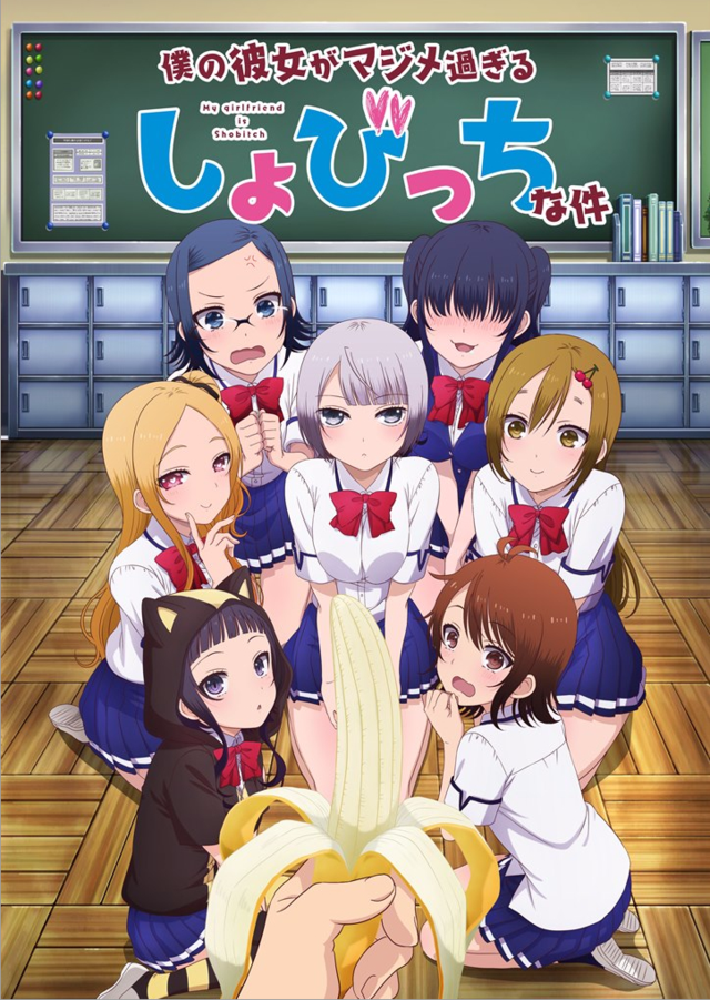 """my-girlfriend-is-shobitch-anime-gets-a-stacked-updated-with-promo-visual-and-characters-designs """"My Girlfriend Is Shobitch"""" Anime Gets A Stacked Updated With Promo, Visual and Characters Designs"""