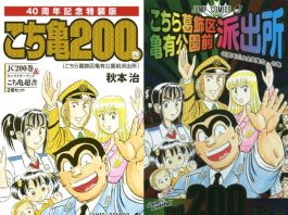 "Osamu Akimoto's Long Running Manga ""Kochikame"" Is Returning One Year After Officially Ending"