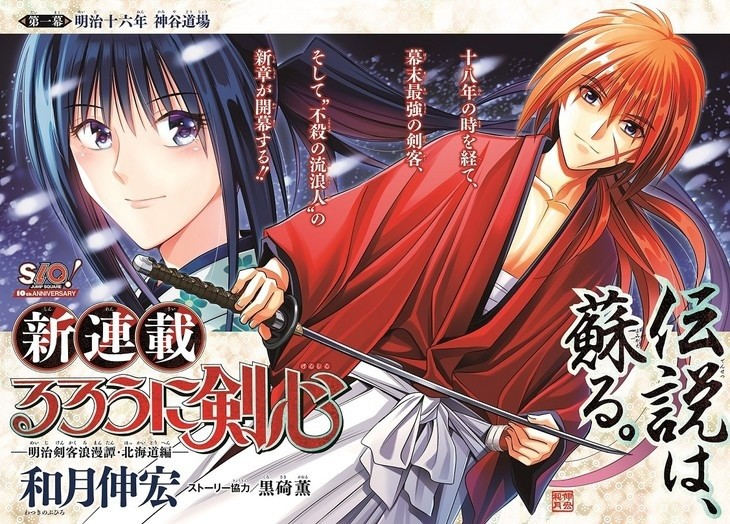 'Rurouni Kenshin' Is Back After Nearly 20 Years news manga  Manga Anime