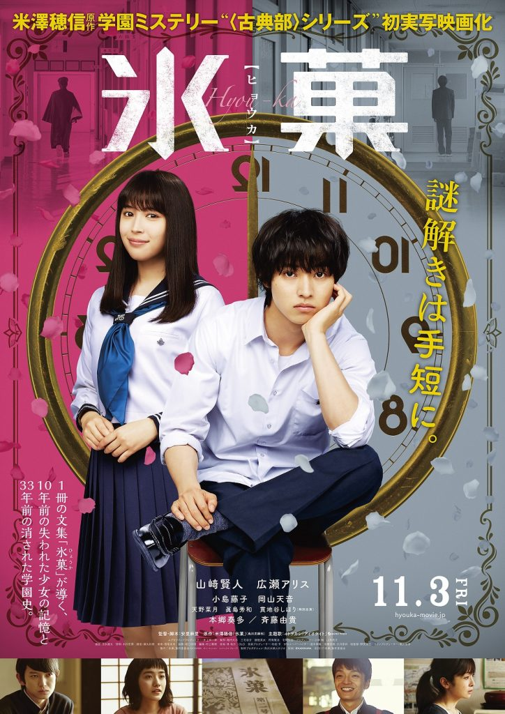 Live-action Hyouka movie gets a brand new trailer news  Movie Live-Action Hyouka Anime