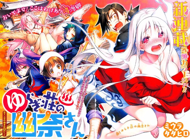 Yuuna and the Haunted Hot Springs Anime Officially Confirmed