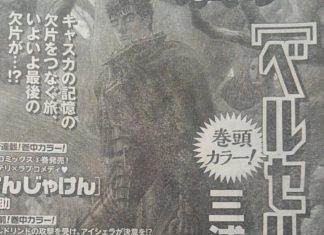 """Berserk"" Manga Return Scheduled"