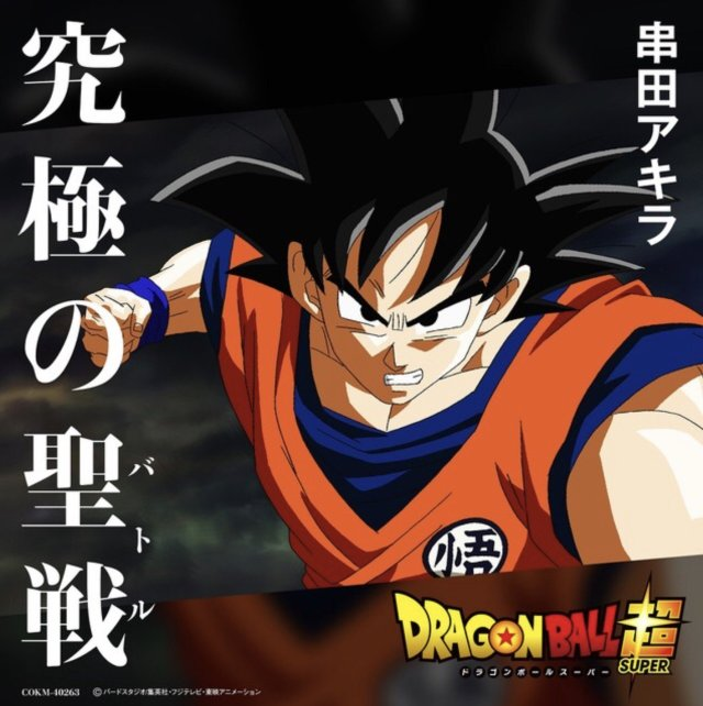 Dragonball Super 128