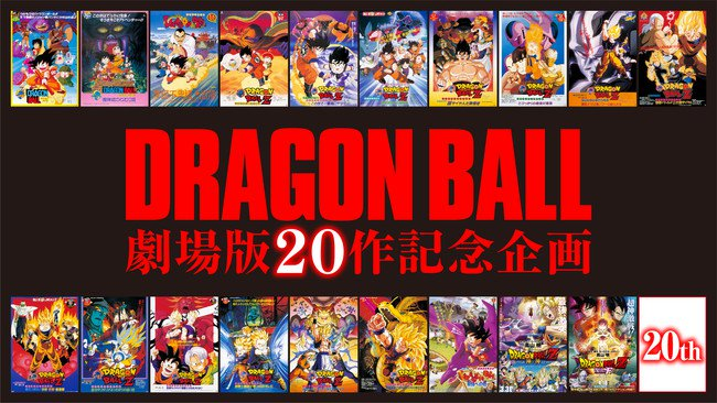 Dragon Ball 20th Movie opens 14th December 2018 news  Dragon Ball Super Anime 2018
