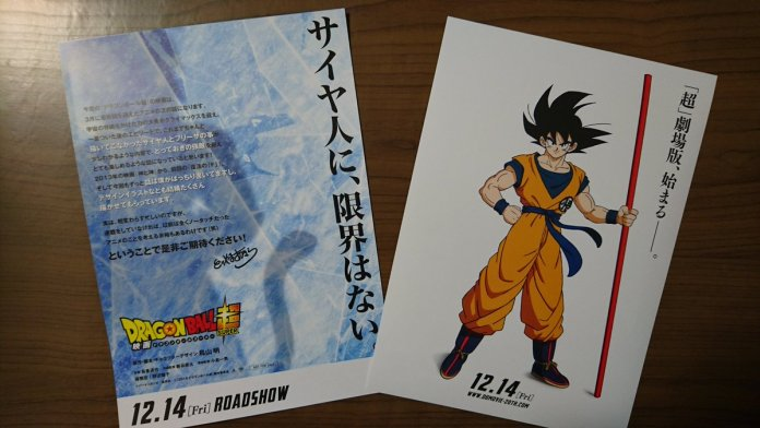 Dragon Ball Super Movie 2018 new Poster released anime  Movie Dragon Ball Super Dragon Ball Anime 2018