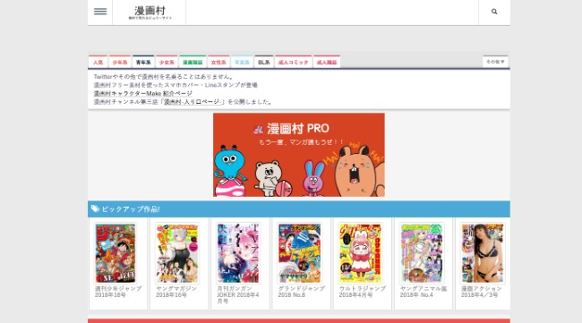 Police Launch Investigation into Huge Pirate Manga Site Mangamura