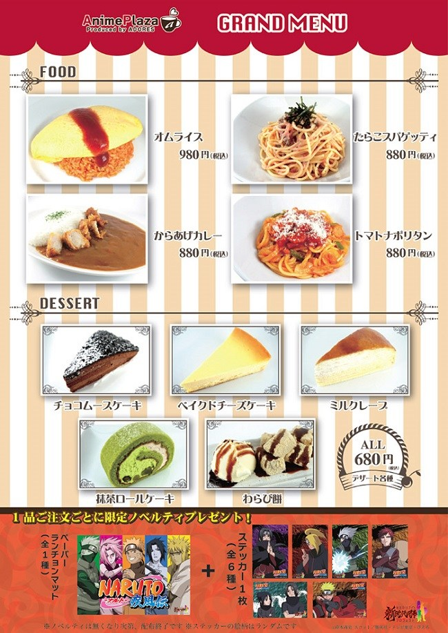The Naruto themed cafe in Akihabara is where all the ninjas eat