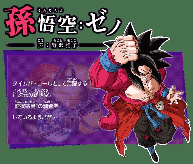 Toriyama Introduces Us To The New Evil Saiyan For The Dragon Ball Heroes Anime